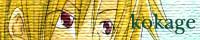 KOKAGE|燈凪タマユ様|部類:絵。ジャンル・・・・メイン【遥か・ARC】他【SO3・無双・テニス・創作】